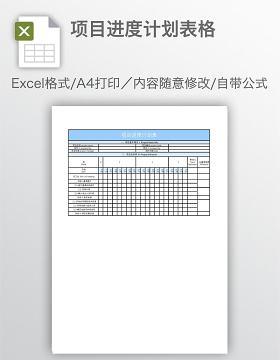 项目进度计划表格