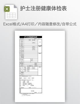 护士注册健康体检表