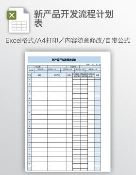 新产品开发流程计划表