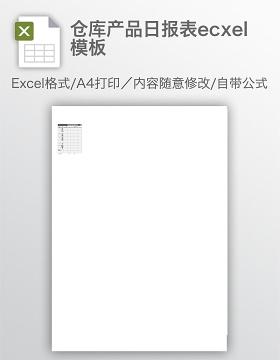 仓库产品日报表ecxel模板