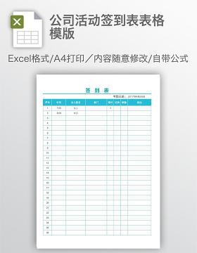 公司活动签到表表格模版