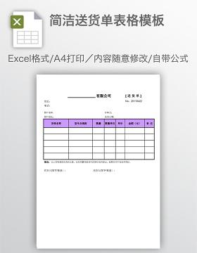 简洁送货单表格模板
