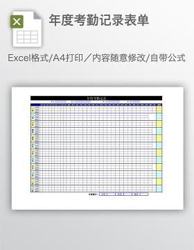 年度考勤记录表单