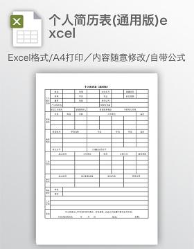 个人简历表(通用版)excel