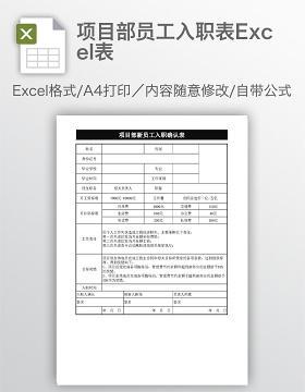 项目部员工入职表Excel表