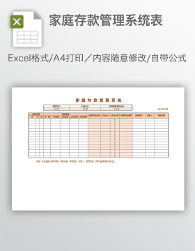 家庭存款管理系统表