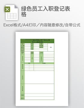 绿色员工入职登记表格