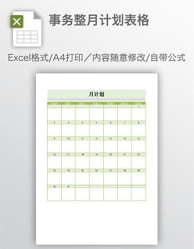 事务整月计划表格