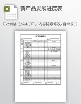 新产品发展进度表