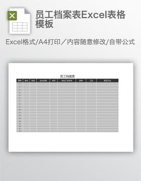 员工档案表Excel表格模板