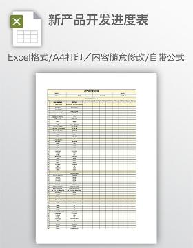 新产品开发进度表
