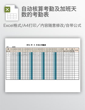 自动核算考勤及加班天数的考勤表