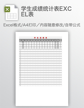 学生成绩统计表EXCEL表