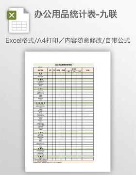 办公用品统计表-九联