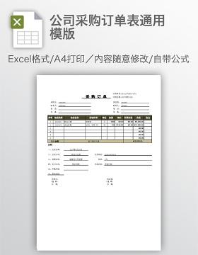 公司采购订单表通用模版