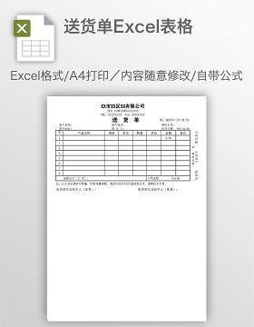 送货单Excel表格