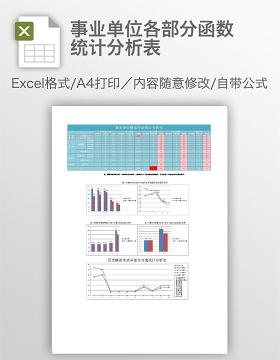 事业单位各部分函数统计分析表