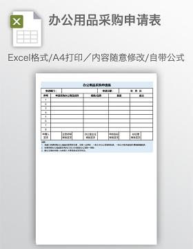 办公用品采购申请表