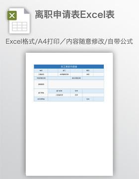 离职申请表Excel表
