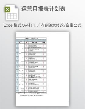 运营月报表计划表