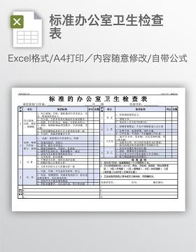 标准办公室卫生检查表