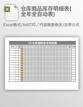 仓库商品库存明细表(全年全自动表)