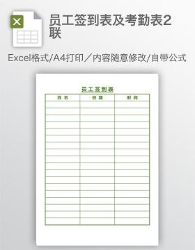 员工签到表及考勤表2联