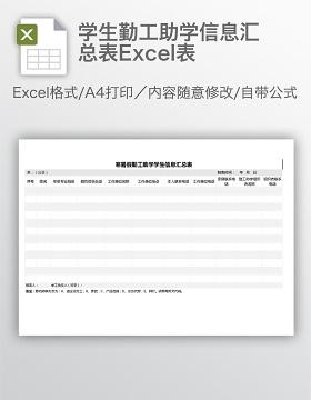 学生勤工助学信息汇总表Excel表