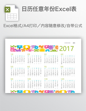 日历任意年份Excel表