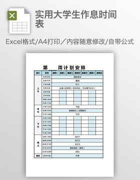 实用大学生作息时间表