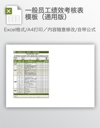 一般員工績效考核表模板(通用版)