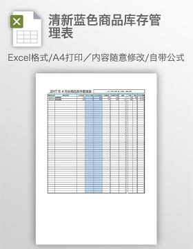 清新蓝色商品库存管理表