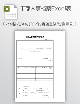 干部人事档案Excel表