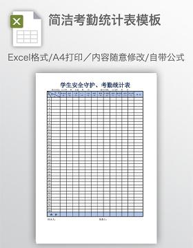 简洁考勤统计表模板