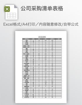 公司采购清单表格