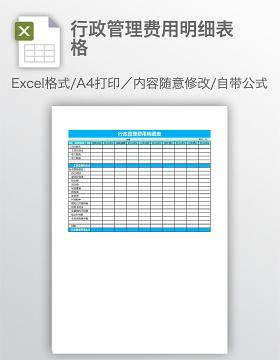 行政管理费用明细表格