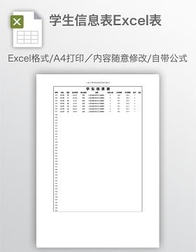 学生信息表Excel表