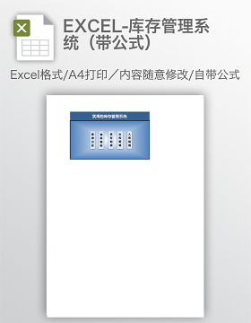 EXCEL-库存管理系统(带公式)