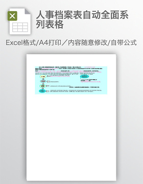 人事档案表自动全面系列表格