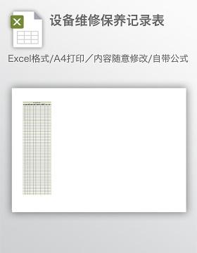设备维修保养记录表