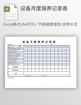 设备月度保养记录表