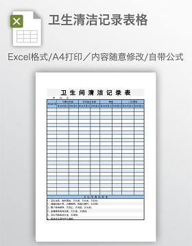 卫生清洁记录表格