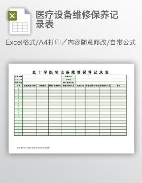 医疗设备维修保养记录表