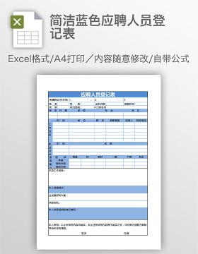 简洁蓝色应聘人员登记表