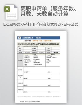 离职申请单(服务年数、月数、天数自动计算