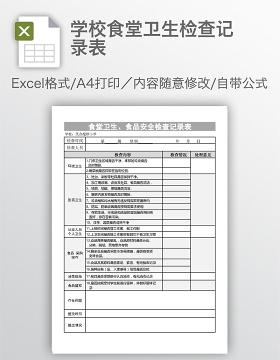 学校食堂卫生检查记录表