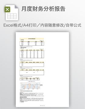 月度财务分析报告