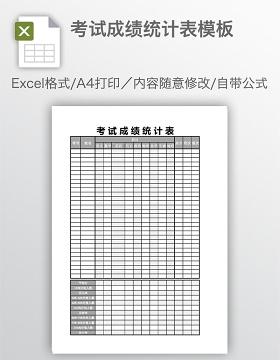 考试成绩统计表模板