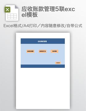 应收账款管理5联excel模板