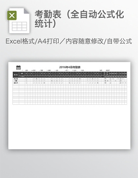 考勤表(全自动公式化统计)